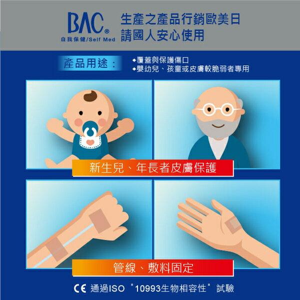 【BAC倍爾康】 矽膠膠帶-防水剪裁型 醫療OK蹦