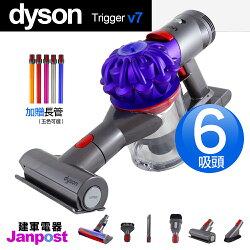[全店97折][3/31前,PG會員領券再折350] [建軍電器]免運費 Dyson V7 trigger+長管+fluffy(六吸頭版)使用至30分 (V8 V6參考)