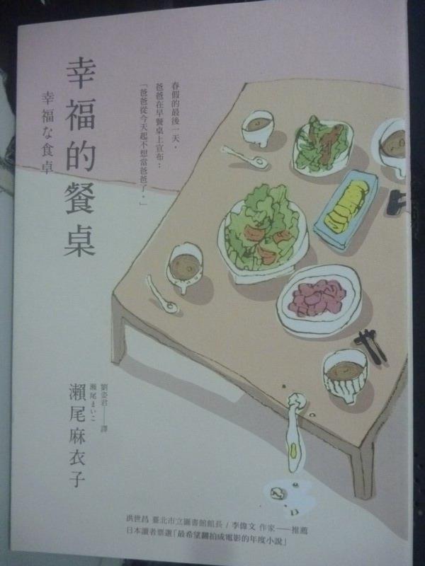 【書寶二手書T8/翻譯小說_JDM】幸福的餐桌_瀨尾麻衣子