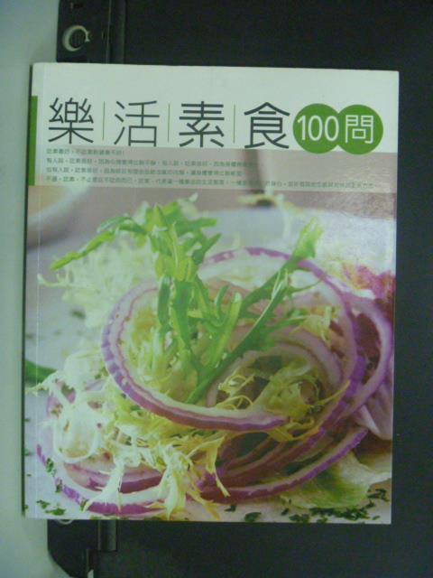 【書寶二手書T6/養生_OGC】樂活素食100問_天佑創意小組
