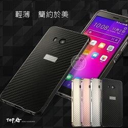 HTC U11+ U11 u11 plus  金屬邊框+碳纖維紋背板 手機殼 保護殼 硬殼