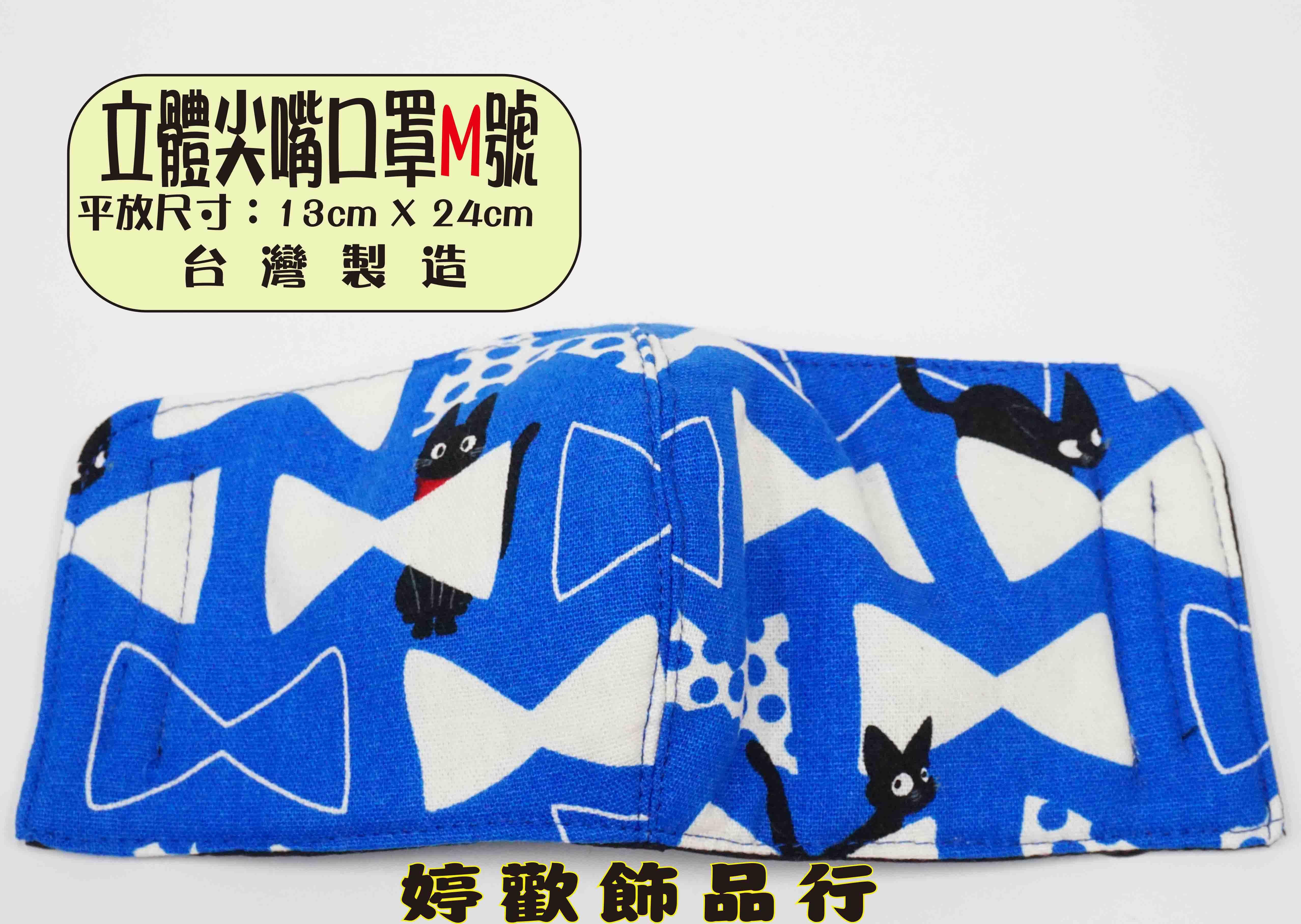 兒童專用/純棉花布立體尖嘴口罩/兒童口罩/ 領結貓