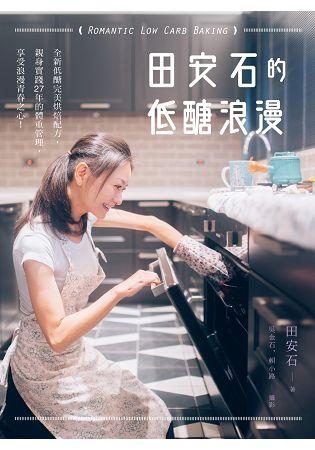 【預先預購】田安石的低醣浪漫:全新低醣完美烘焙配方,親身實踐27年的體重管理,享受浪漫青春之心! 0