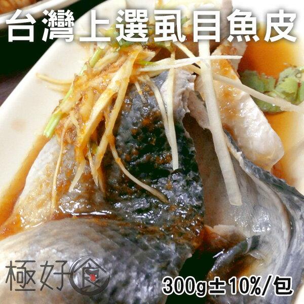 極好食?【國民美食】台灣產虱目魚皮-300g±10%/包