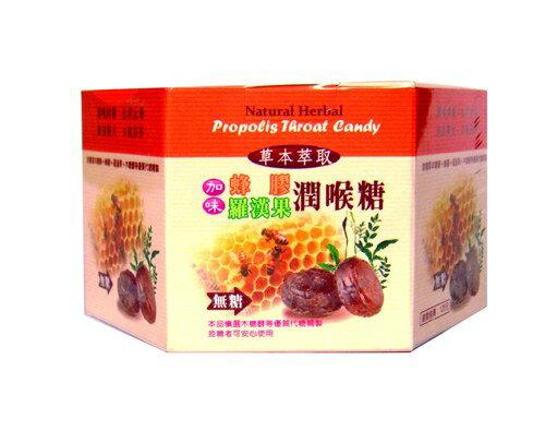加味蜂膠羅漢果潤喉糖 ( 無蔗糖低GI 使口氣芬芳 潤喉 生津解渴 ) 具實體店面 康富久久