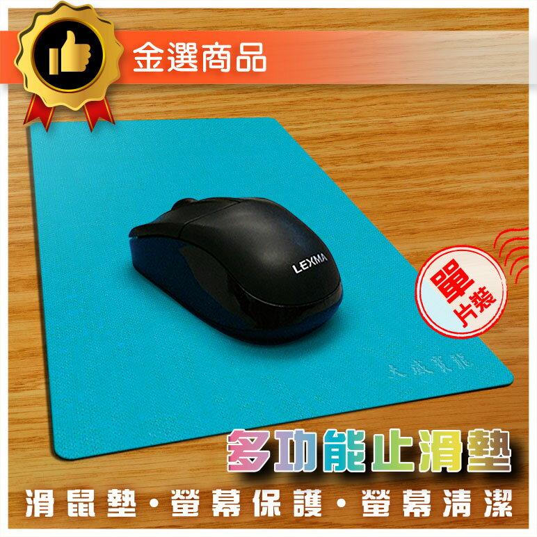 *滑鼠墊*專利 超薄 防滑墊-布面適羅技電競光學滑鼠-可擦拭保護筆電蘋果MAC電腦螢幕/大威寶龍【多功能止滑墊】輕巧款 0
