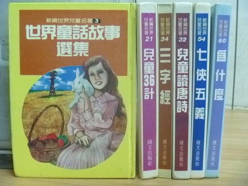 【書寶二手書T4/兒童文學_KMI】世界童話故事選集_兒童36計_三字經_為什麼等_6本合售