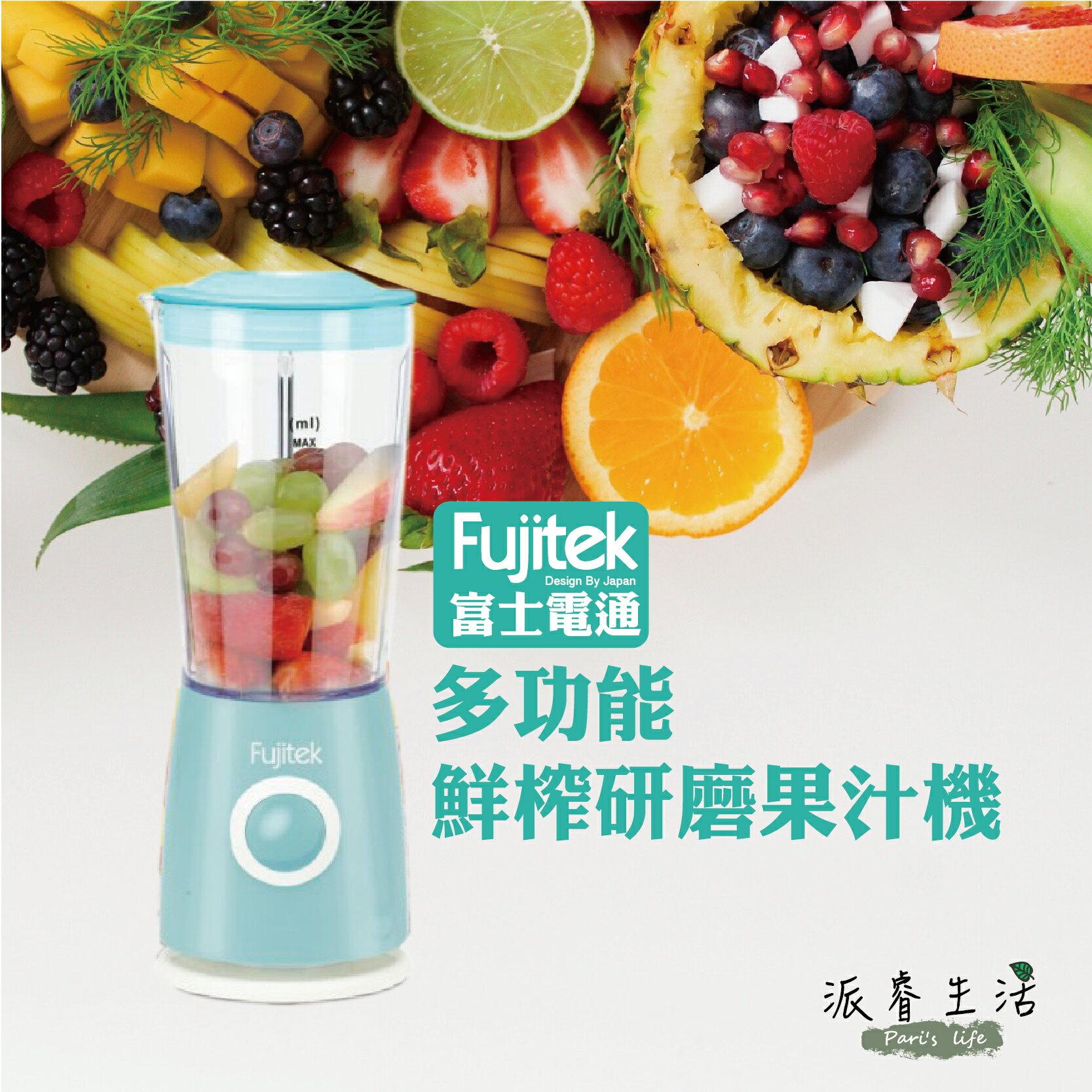 免運【Fujitek 富士電通】多功能鮮榨研磨果汁機(共附3款杯體)/一機多用/鮮榨、研磨、攪拌  FT-JE012