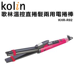【歌林】溫控直捲髮兩用電捲棒KHR-R02 保固免運-隆美家電
