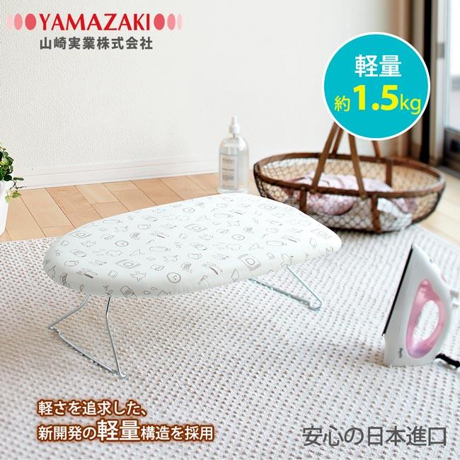 【YAMAZAKI】圓弧桌上型輕巧燙衣板-手繪時光
