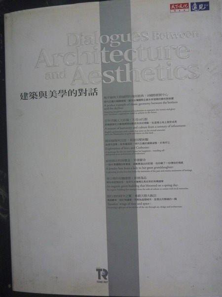 ~書寶 書T2/建築_YEB~建築與美學的對話_ 1680_昇捷建設美學團隊