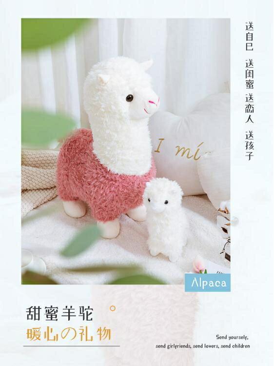 草泥馬羊駝公仔毛絨玩具可愛小羊抱枕布娃娃玩偶兒童生日禮物女孩 小明同學