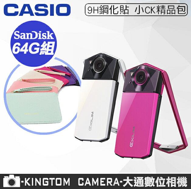 CASIO TR70 X精品包 公司貨 送64G高速卡+專用電池+專用座充+水鑽手腕帶+9H鋼化螢幕貼+原廠皮套 12期零利率 預計3/5出貨~