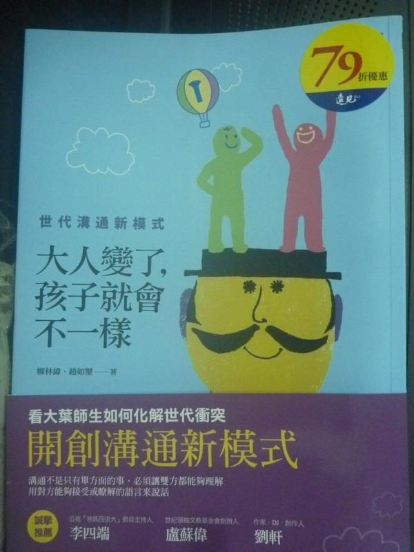 【書寶二手書T8/親子_YJC】大人變了,孩子就會不一樣_柳林瑋