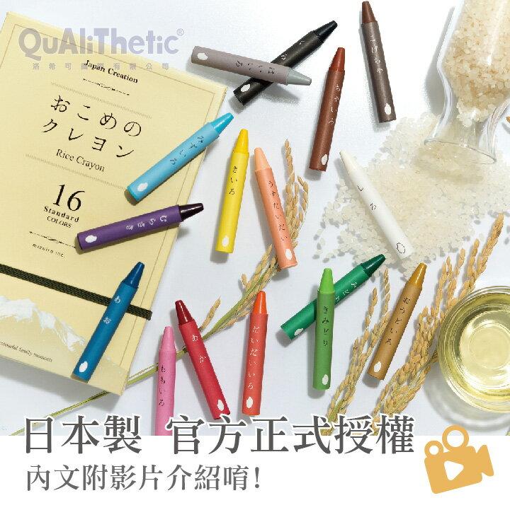 安全蠟筆 / 無毒蠟筆   日本🇯🇵進口 安全無毒米蠟筆16色 日本製 原裝原廠進口-安全蠟筆-無毒蠟筆 0