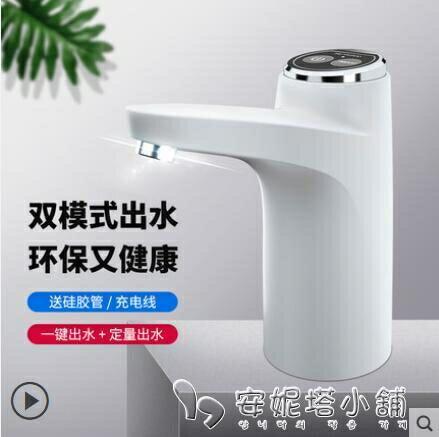 【618購物狂歡節】桶裝水抽水器電動家用礦泉水飲水機大桶純凈水桶自動出水器壓水器yh