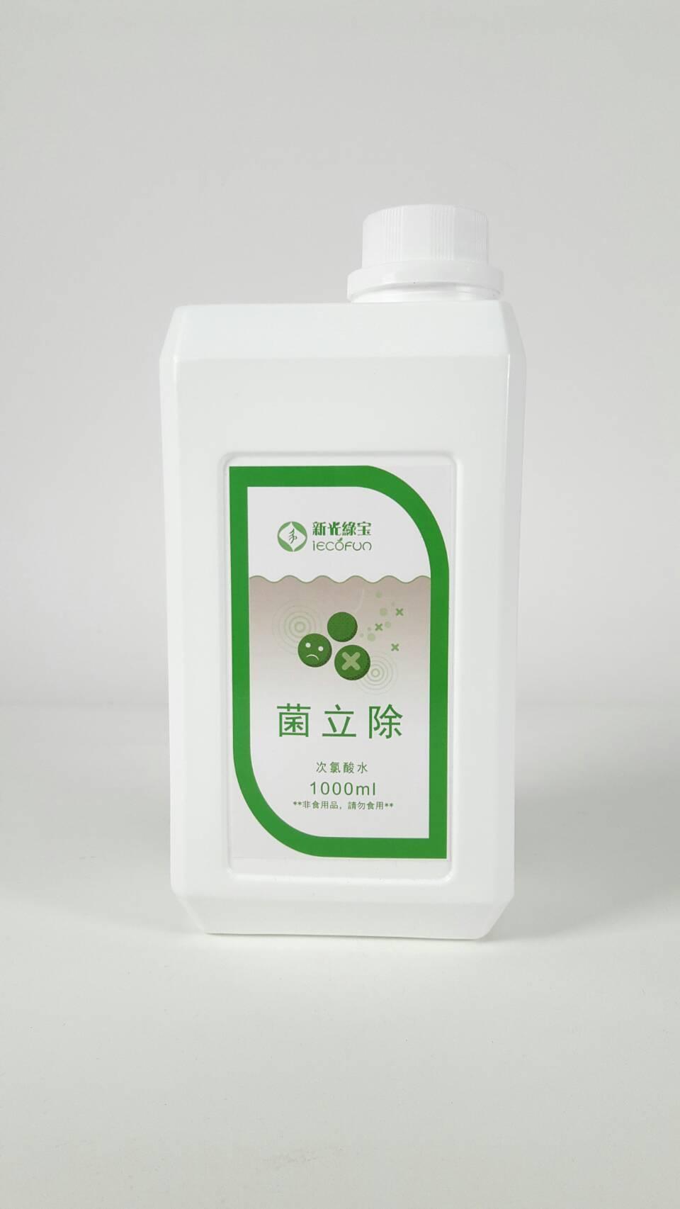 次氯酸水(菌立除)補充瓶1000ml(次氯酸水)50-80ppm