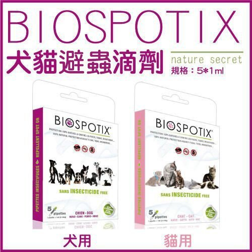 <br/><br/>  《BIOSPOTIX 葛蘭絲》法國原裝天然有機避免蟲蚤滴劑1mlX5支(貓用)<br/><br/>