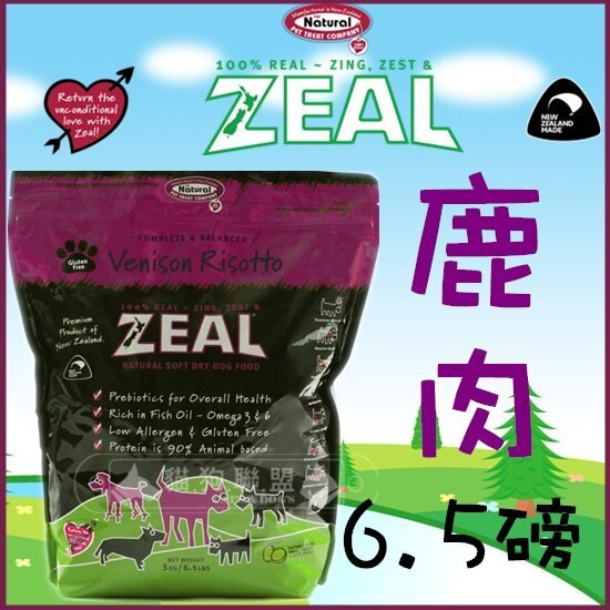 +貓狗樂園+ 紐西蘭ZEAL【天然寵物犬糧。鹿肉配方。6.5磅】899元*軟飼料