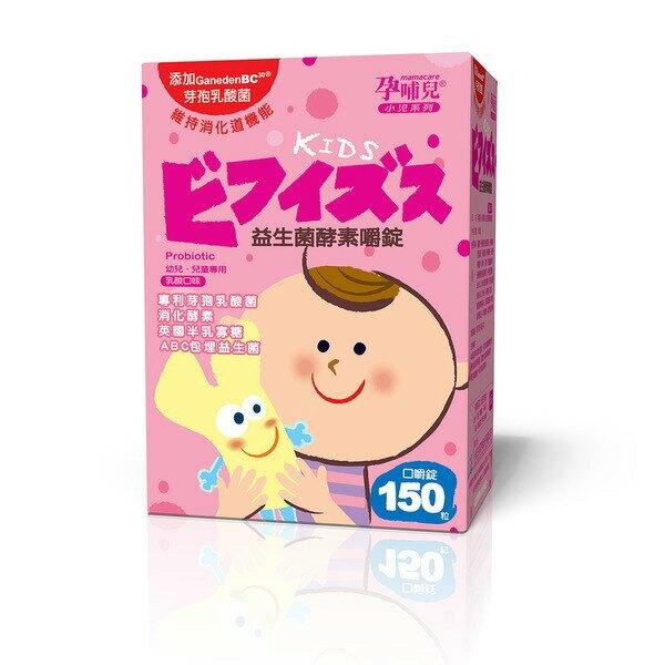 孕哺兒  小兒專用益生菌酵素 口嚼錠 150顆