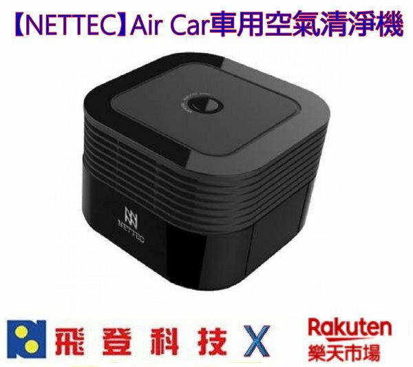 NETTEC AIR CAR 車用負離子空氣清淨機 公司貨含稅開發票