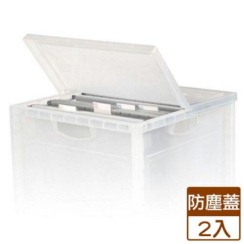 【2件超值組】樹德巧拼收納箱用防塵蓋【愛買】