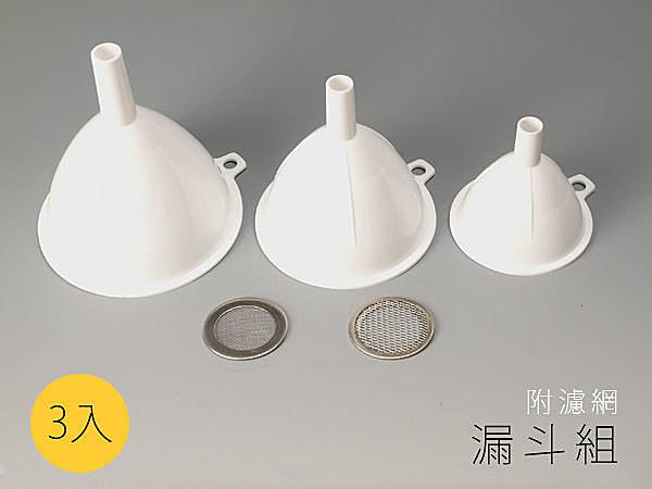 BO雜貨【SV3547】漏斗組3入 附濾網 過濾 茶 泡茶 果汁 廚房用品 餐廚 廚房用具