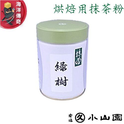 【海洋傳奇】【預購】丸久 小山園 抹茶粉 若竹 【烘焙用抹茶粉】