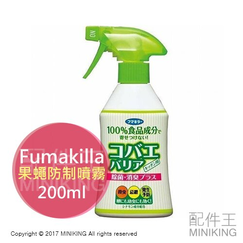 【配件王】現貨 日本 Fumakilla 果蠅 防制 噴霧 200ml 食品 成分 肉桂 萃取