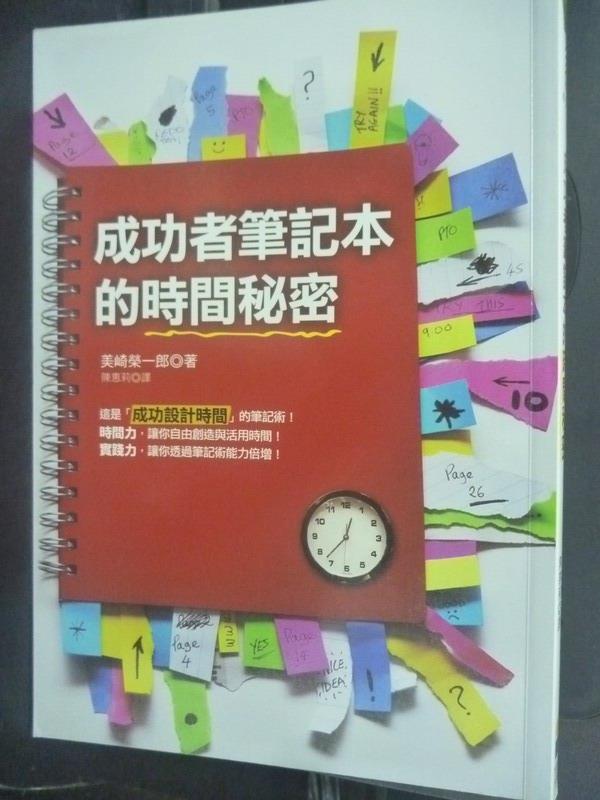 【書寶二手書T3/心靈成長_IDN】成功者筆記本的時間秘密_美崎榮一郎