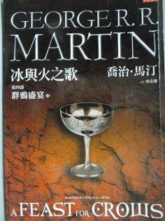 【書寶二手書T1/翻譯小說_MPW】冰與火之歌(第四部)群鴉盛宴_中_喬治馬汀