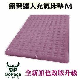 【鄉野情戶外用品店】 GoPace |台灣| 露營達人充氣床墊(M)/類蜂窩式立體結構/GP-17660M