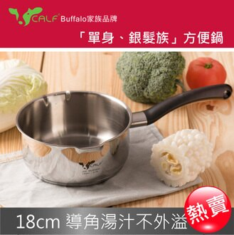 【Calf小牛】不銹鋼雙導角雪平鍋18cm / 2L