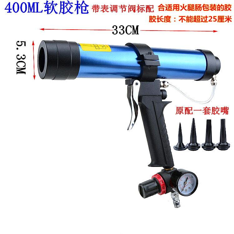 玻璃膠槍 310ML硬膠400/600ML軟膠 帶表可調速氣動玻璃膠槍 打膠槍 矽膠槍『CM42080』