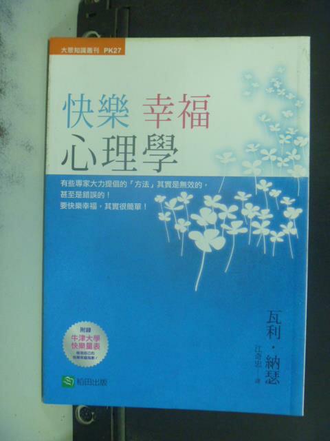 【書寶二手書T6/心理_JKL】快樂幸福心理學_江奇忠, 瓦利.納瑟