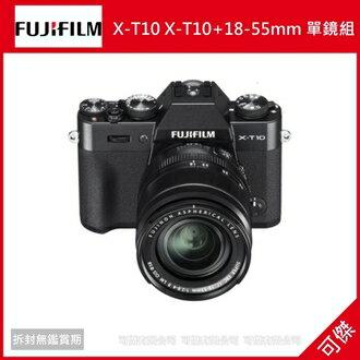 可傑 FUJIFILM 富士 X-T10 X-T10+18-55mm 單鏡組 恆昶公司貨