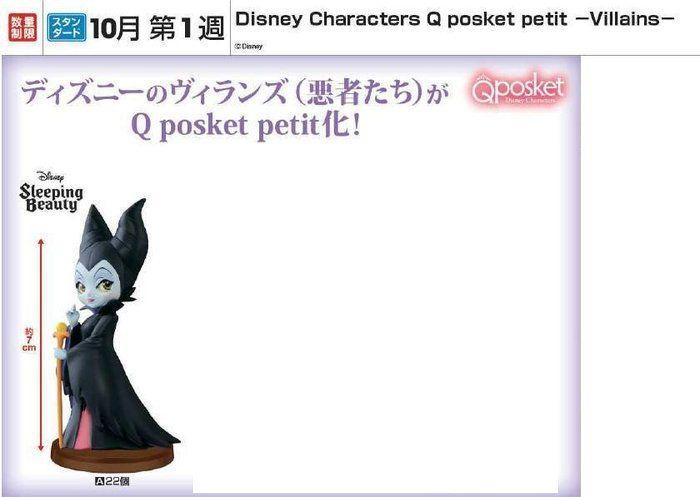 日版 Q Posket Disney Petit Villains 單售 黑女巫 黑魔女 壞人系列 反派角色 約7公分高 迪士尼 Qposket 公仔