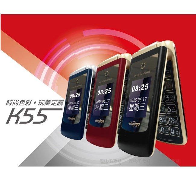 (全配) 老人機 HUGIGA K55 折疊式/雙卡雙待/內外螢幕/雙螢幕/大按鍵/大音量/銀髮族手機【馬尼行動通訊】