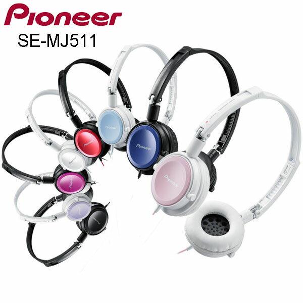 Pioneer SE~MJ511 ^(贈收納袋^) 摺疊薄型耳罩式耳機  貨附保卡 一年