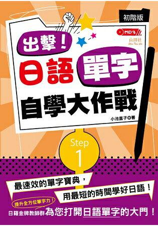 出擊!日語單字自學大作戰初階版(25K+MP3)