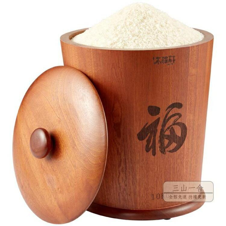儲米桶 烏檀木米桶儲米箱防蛀米桶米缸家用裝米防蟲防潮5kg 玩物志