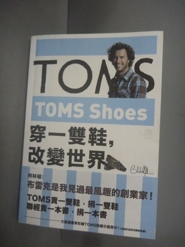 【書寶 書T8/勵志_HPM】TOMS Shoes:穿一雙鞋,改變世界_布雷克‧麥考斯基
