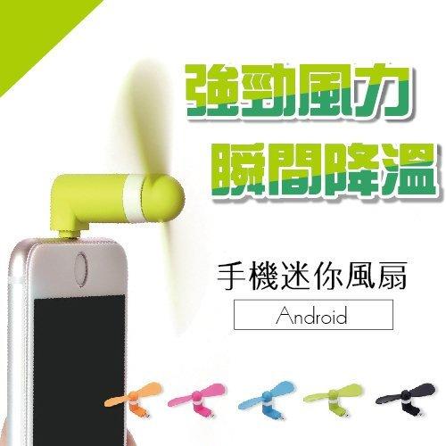【現貨】USB迷你手機電風扇 - 安卓蘋果二合ㄧ (靜音大風力 隨身攜帶)
