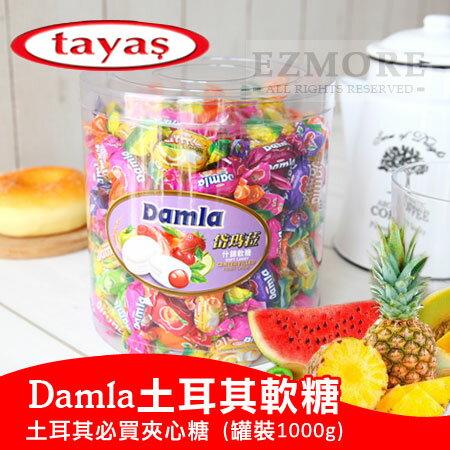 土耳其 Tayas Damla 岱瑪菈什錦軟糖  罐裝  1000g 土耳其軟糖 水果夾心