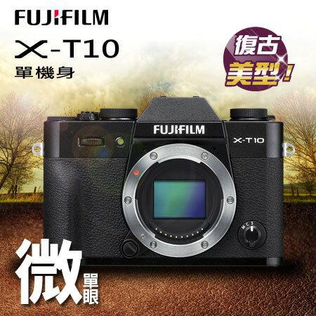 """FUJIFILM X-T10 (黑色) 單機身 公司貨""""正經800"""""""