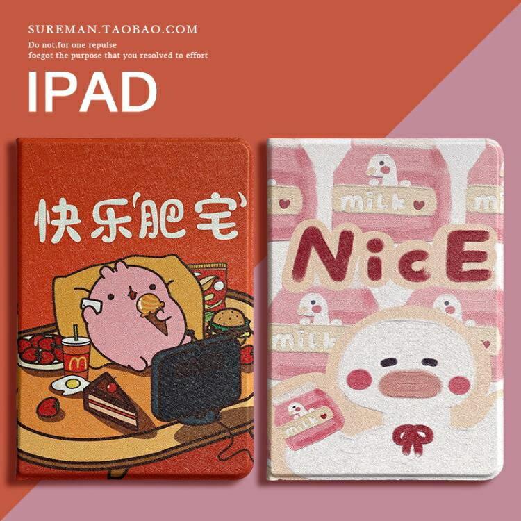 2019新款iPad air3保護套mini1/2/4/5平板殼10.2皮套