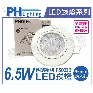 PHILIPS飛利浦 LED 明皓 RS023B 6.5W 5700K 白光 24度 全電壓 9.5cm 崁燈  PH430536