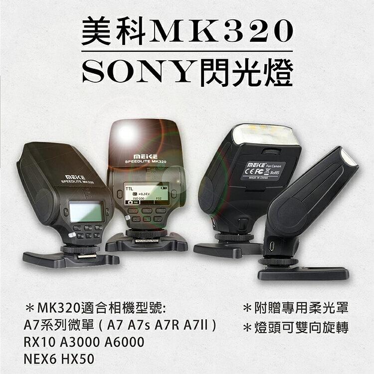 攝彩@美科 MK-320 SONY TTL 閃光燈 A7 A7s A7R A7ll RX10 A3000 A6000