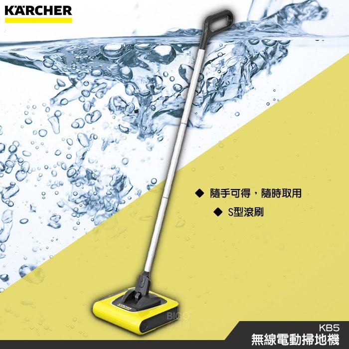 【德國原裝】凱馳KARCHER KB5 無線電動掃地機 充電式 電動掃把 懶人掃把 掃把 掃除用具 居家清潔 打掃 掃除