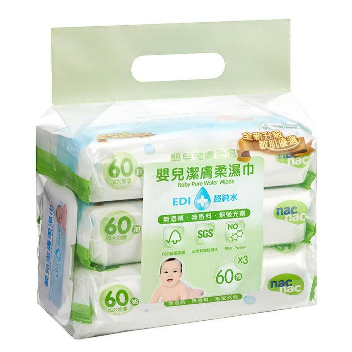 nac nac - 超純水加大加厚嬰兒潔膚柔濕巾60抽3入 (附專利保濕蓋) *2017新包裝*